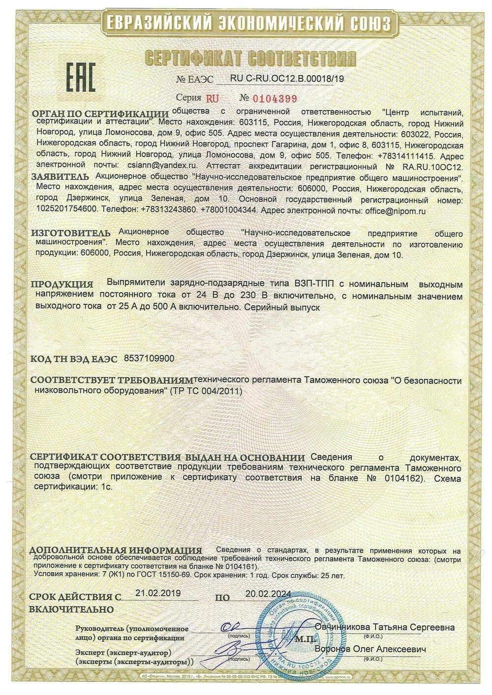 Сертификат таможенного союза картинка